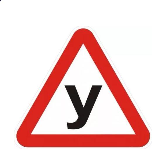 Наклейка для автомобиля У