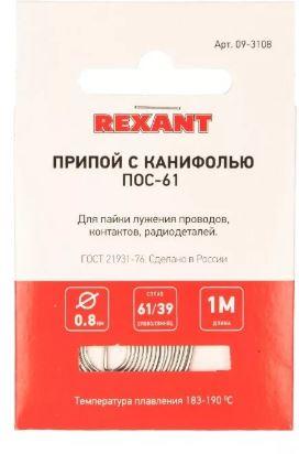 Припой REXANT с канифолью 0,8мм ПОС-61 1м (09-3108)
