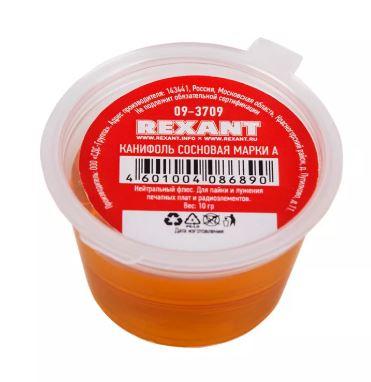 Канифоль REXANT сосновая марки А 10гр (09-3709)