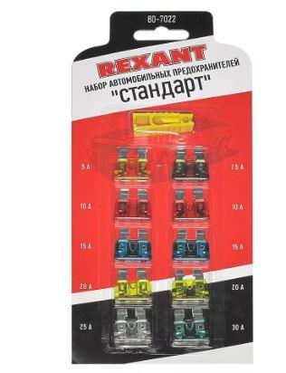"""Набор предохранителей """"Стандарт"""" в блистере REXANT (г014)"""