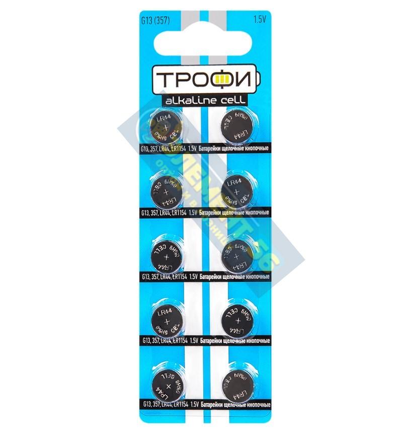 ТРОФИ AG13, G13, 157, 303, 357, LR44, LR1154, SR44SW (10) (200)