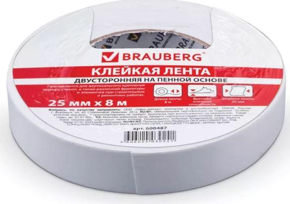 Двухсторонняя монтажная лента 25мм * 8м, всепенная BRAUBERG 600487