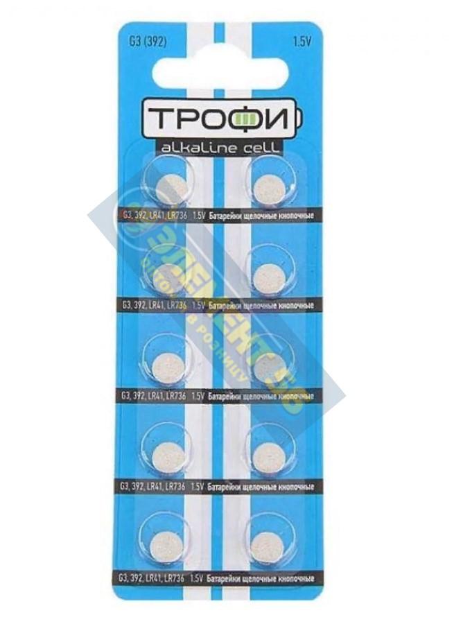 ТРОФИ AG3, G3, 384, 392, LR41, L736, SR41W (10) (200)