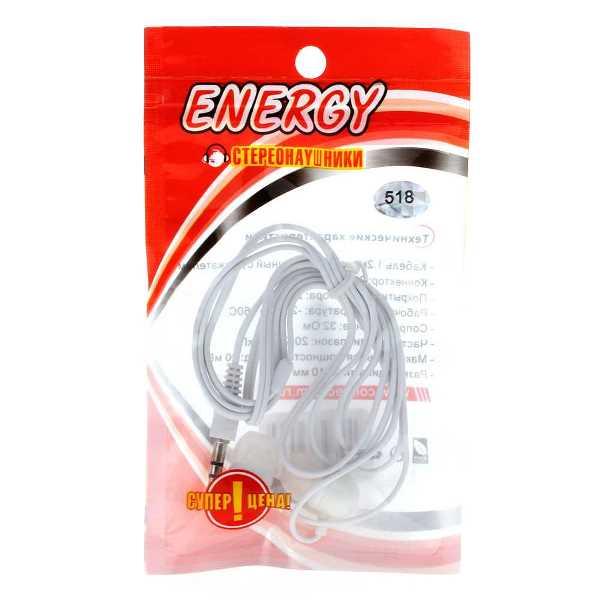 Наушники AUDIO-ENERGY 518 белые вкладыши канального типа
