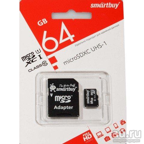 Карта памяти Smart Buy  64GB MICRO SDXC CLASS 10 UHS-I + SD адаптер
