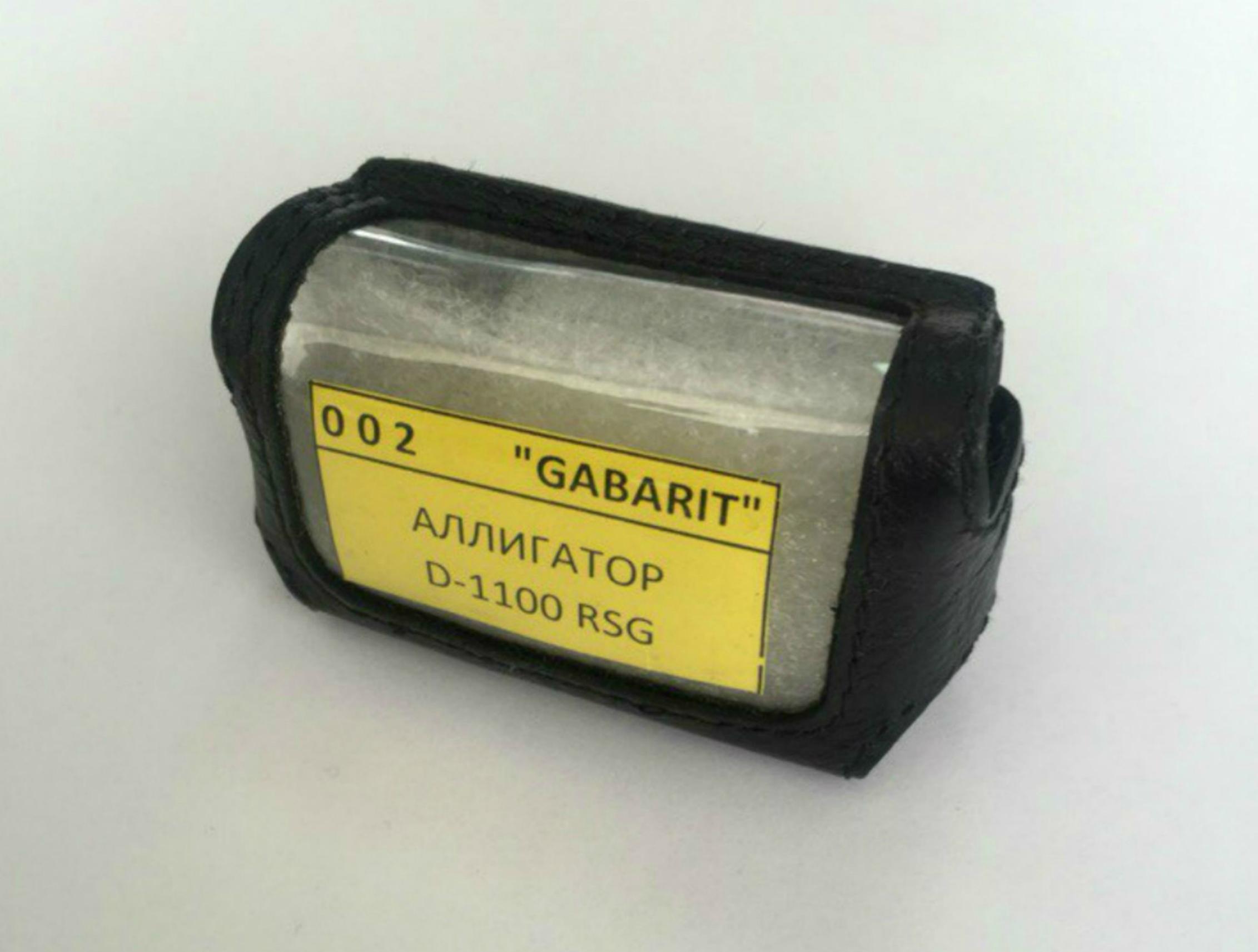 Чехол на сигнализацию ALLIGATOR D-1100 RSG кобура на подложке с кнопкой, кожа чер.